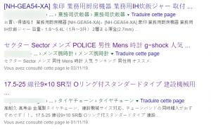 piratage mots clés japonais chinois wordpress cloaking